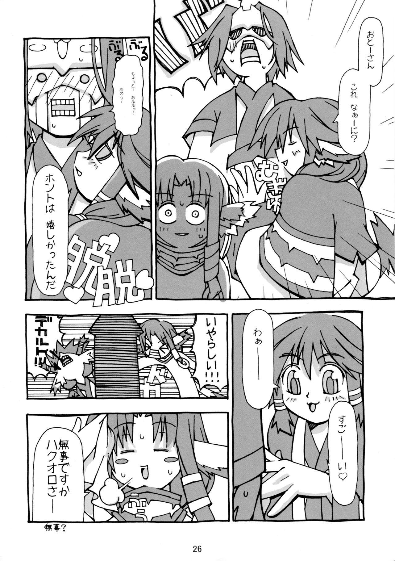 Hachimitsu 27