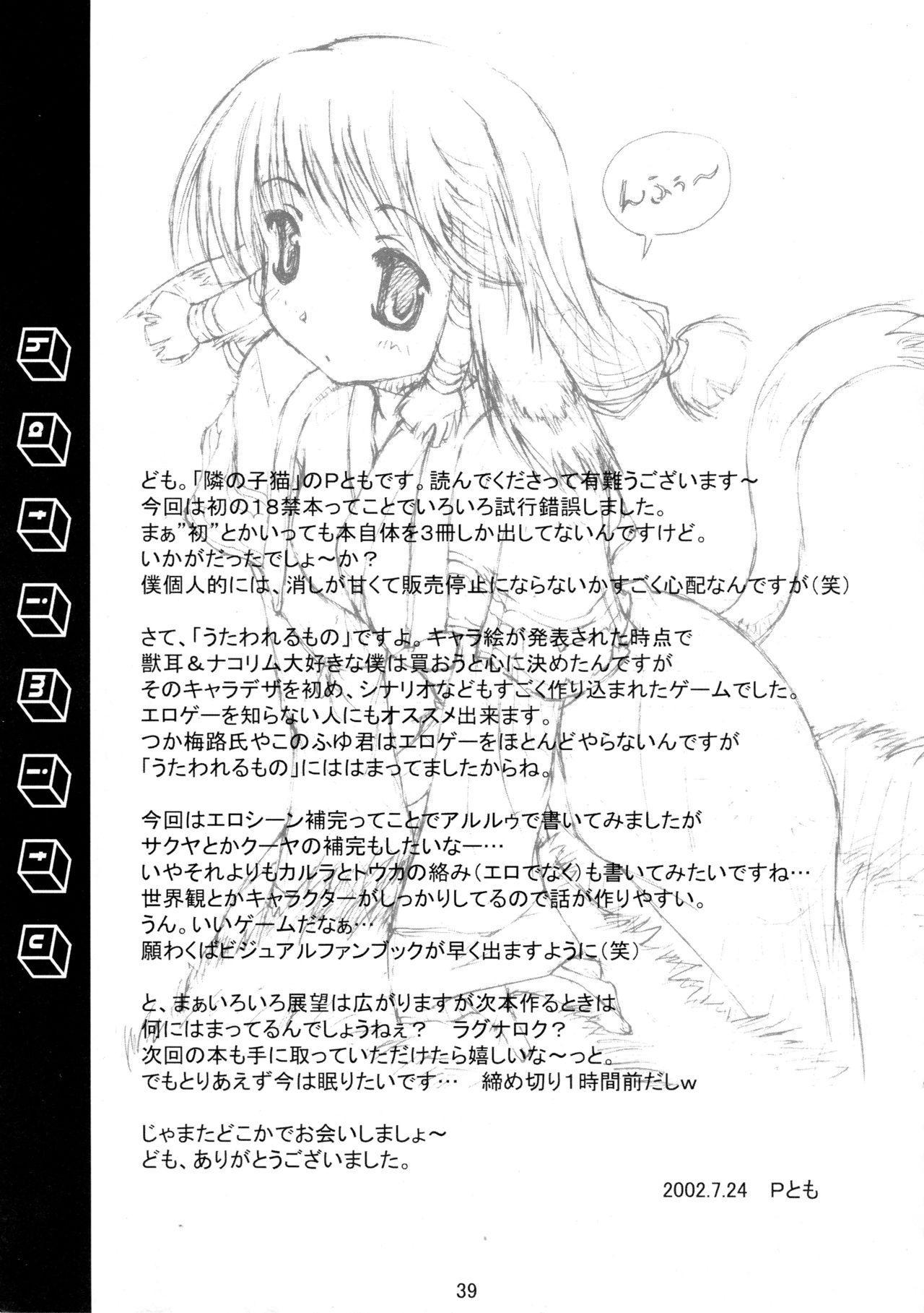 Hachimitsu 40