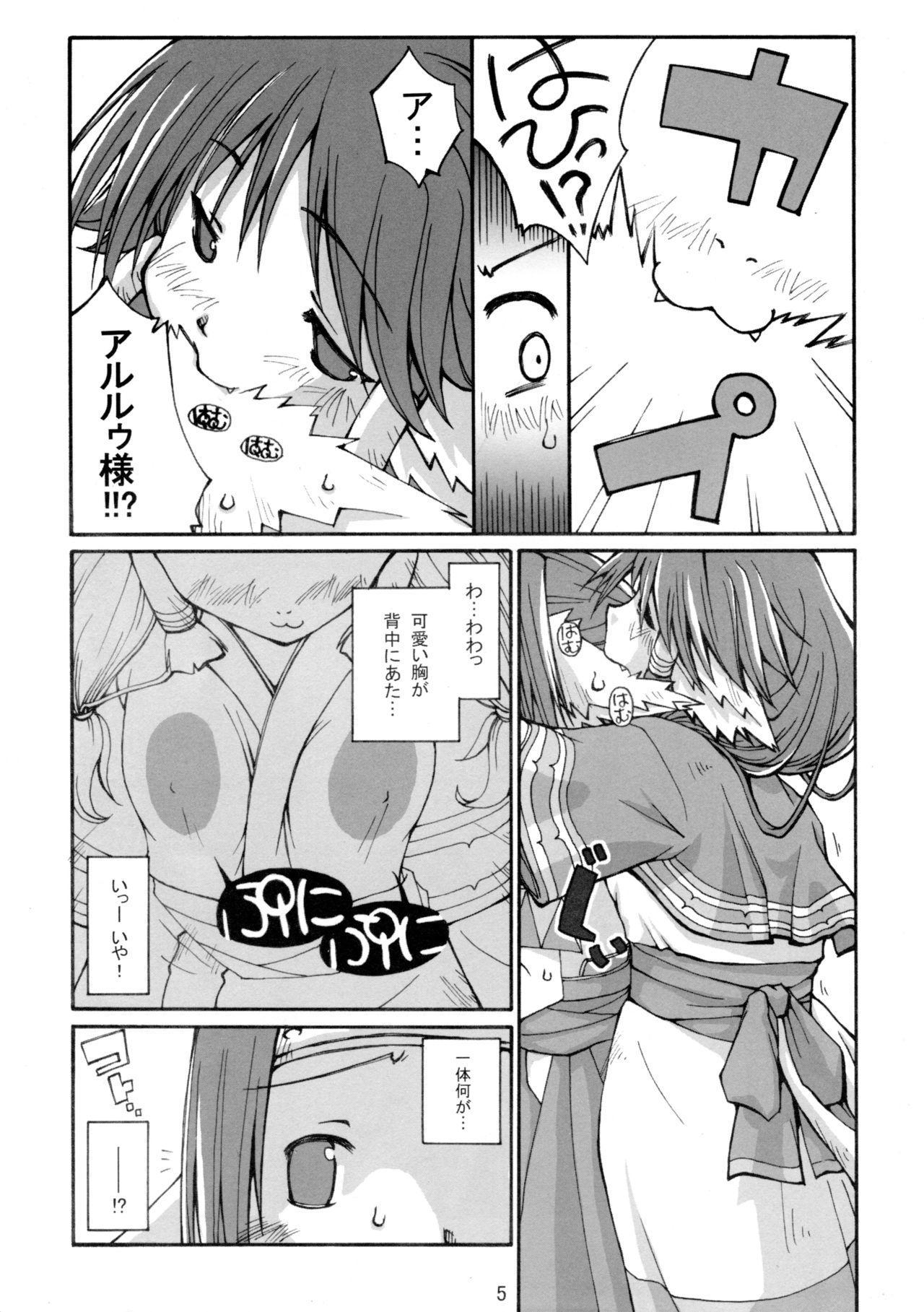 Hachimitsu 6