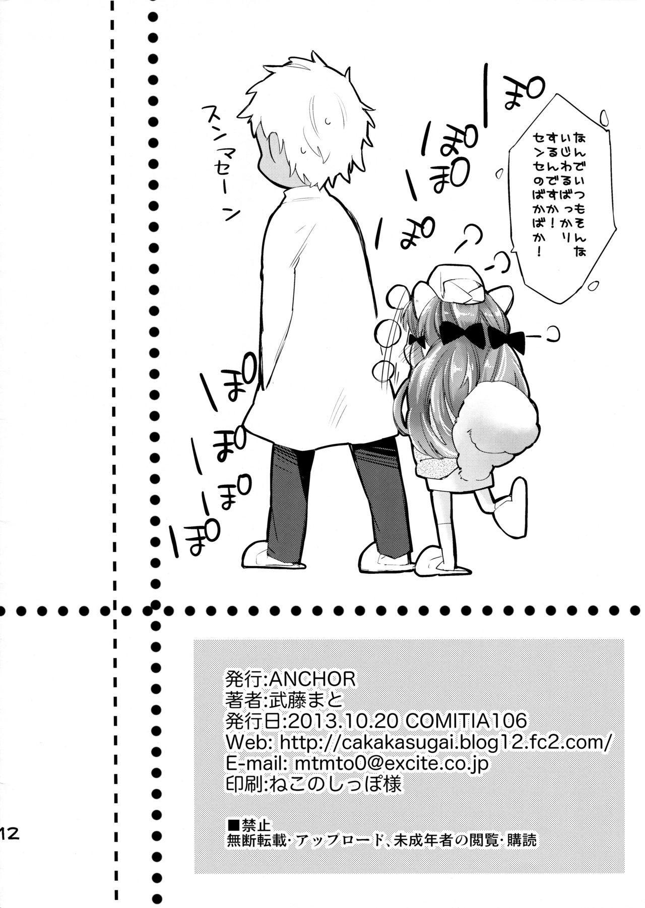 Himitsu no Shinsatsushitsu 1.5 13