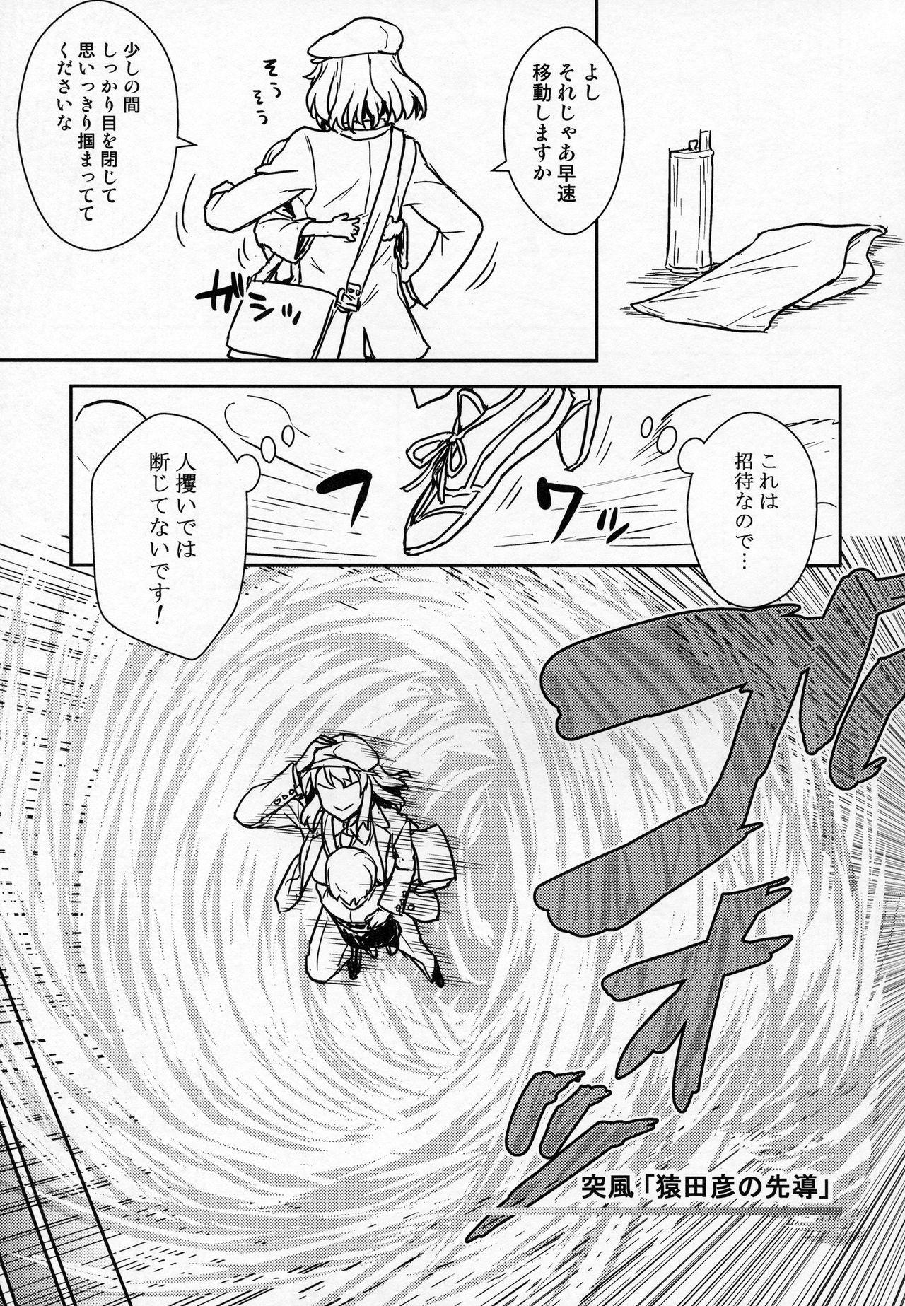 Aya-san to Himitsuzukuri 9