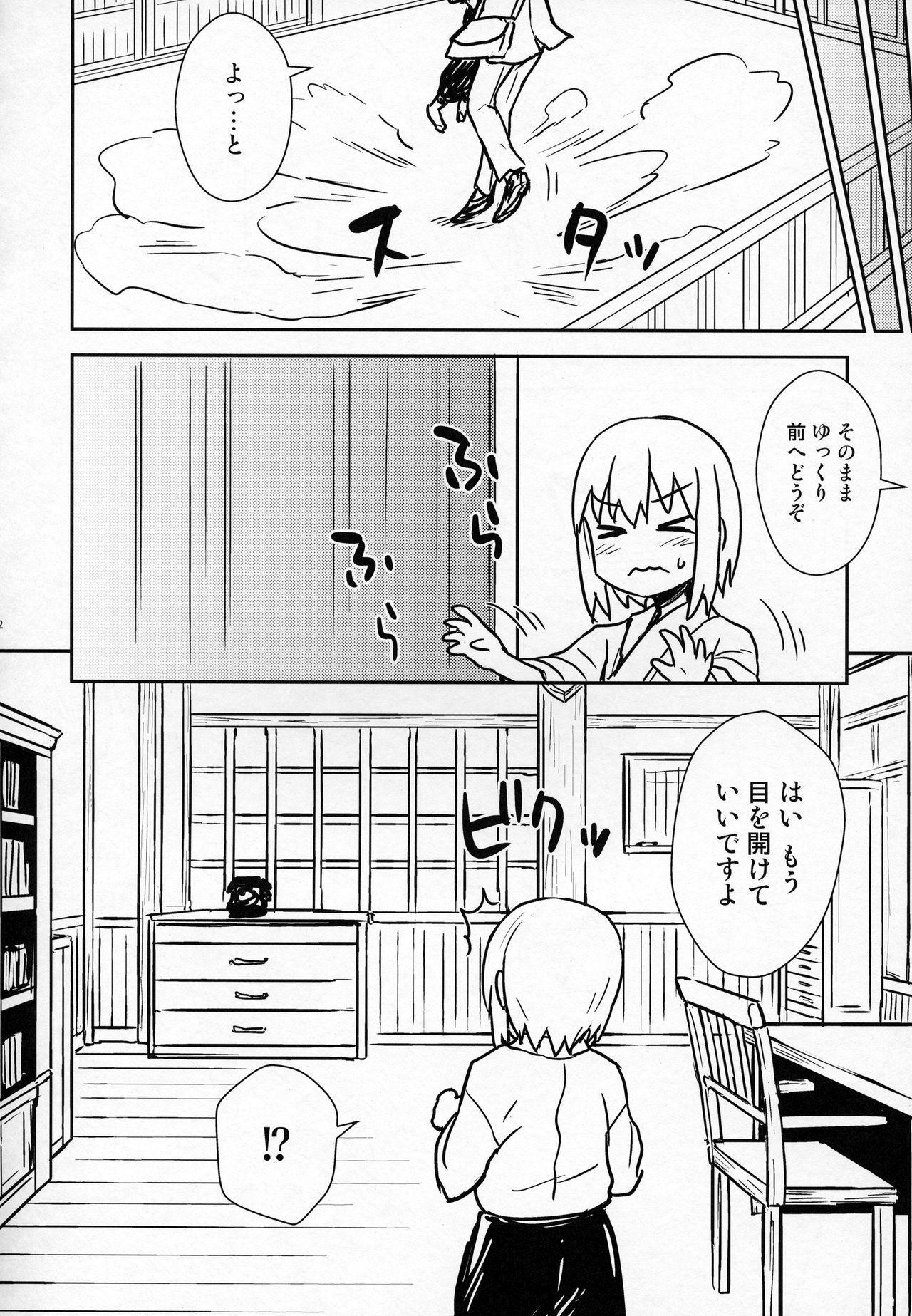 Aya-san to Himitsuzukuri 10