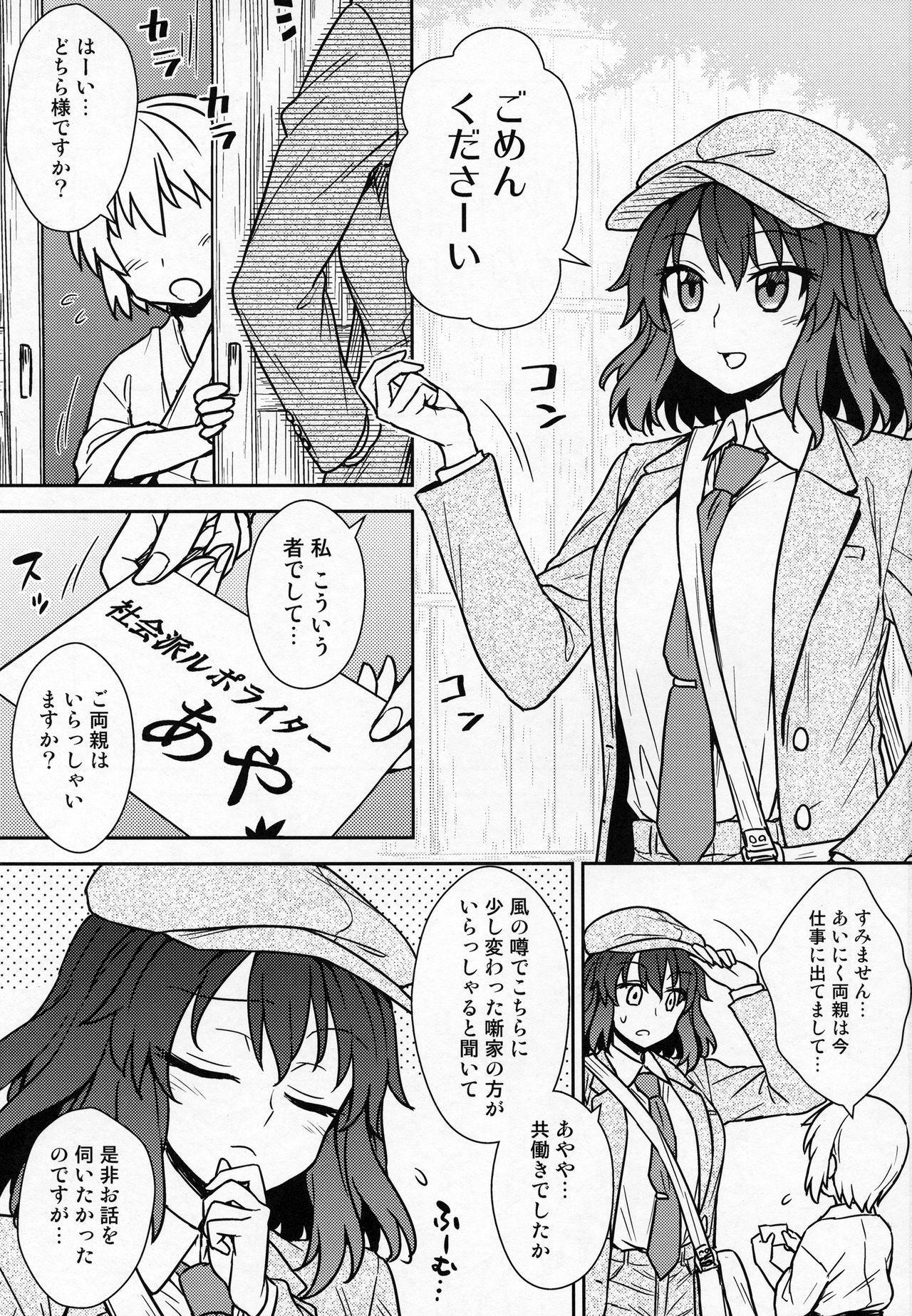 Aya-san to Himitsuzukuri 1
