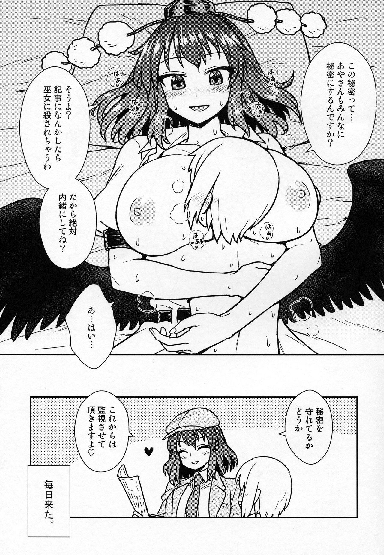 Aya-san to Himitsuzukuri 19
