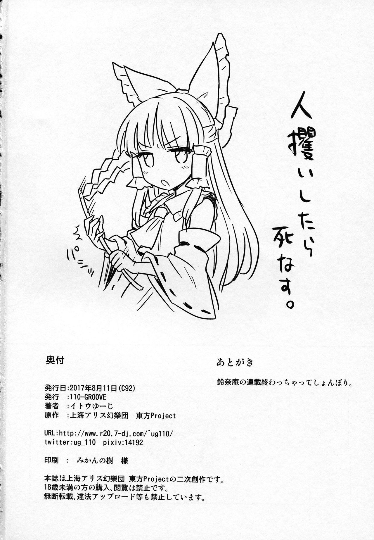Aya-san to Himitsuzukuri 20