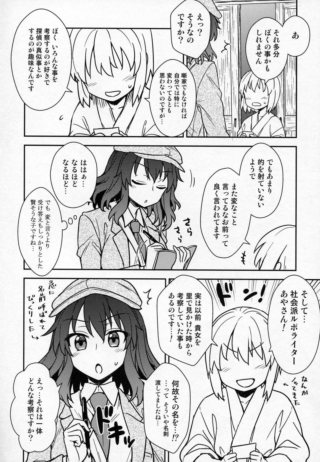 Aya-san to Himitsuzukuri 2