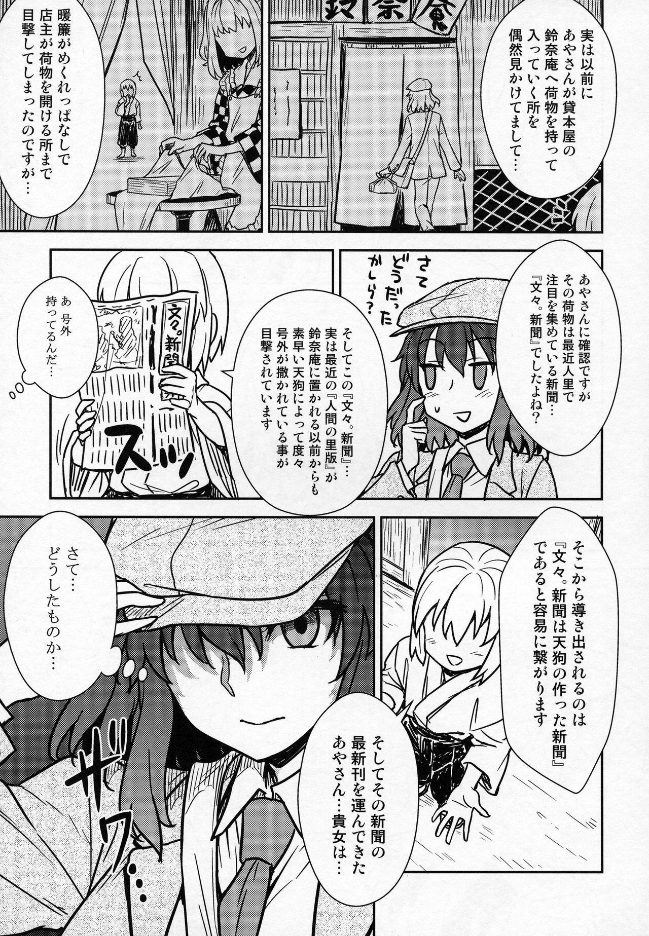 Aya-san to Himitsuzukuri 3