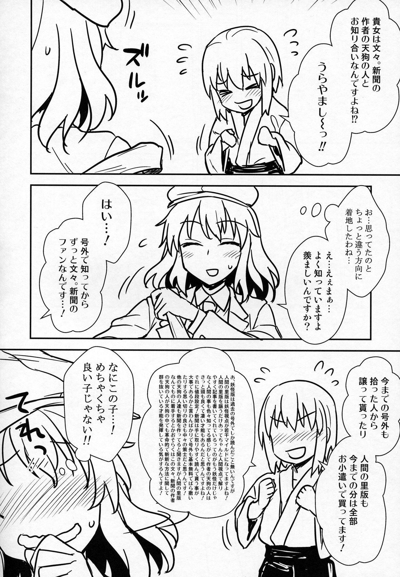 Aya-san to Himitsuzukuri 4