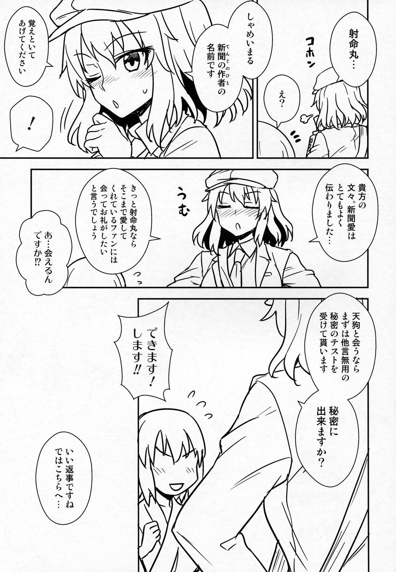 Aya-san to Himitsuzukuri 5