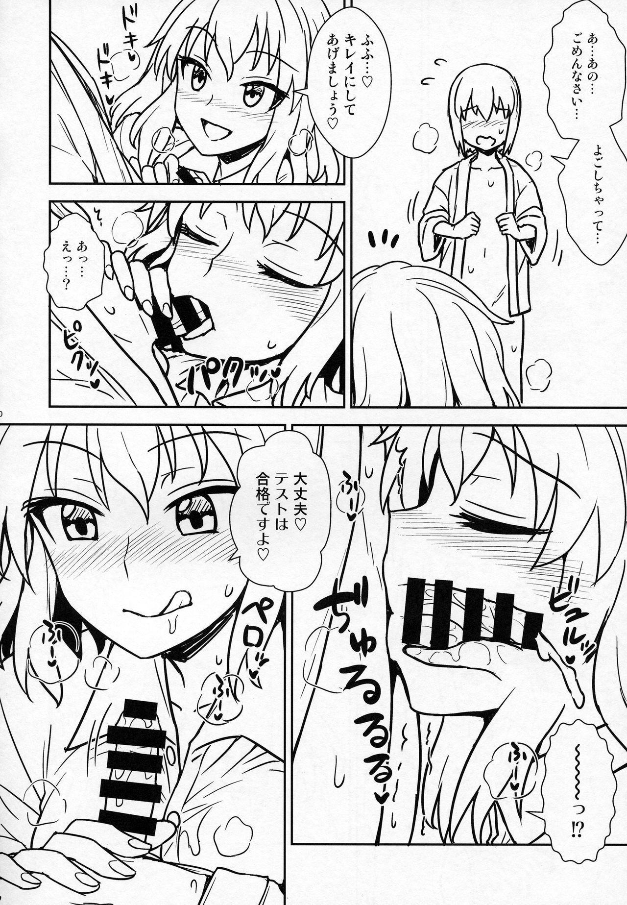Aya-san to Himitsuzukuri 8