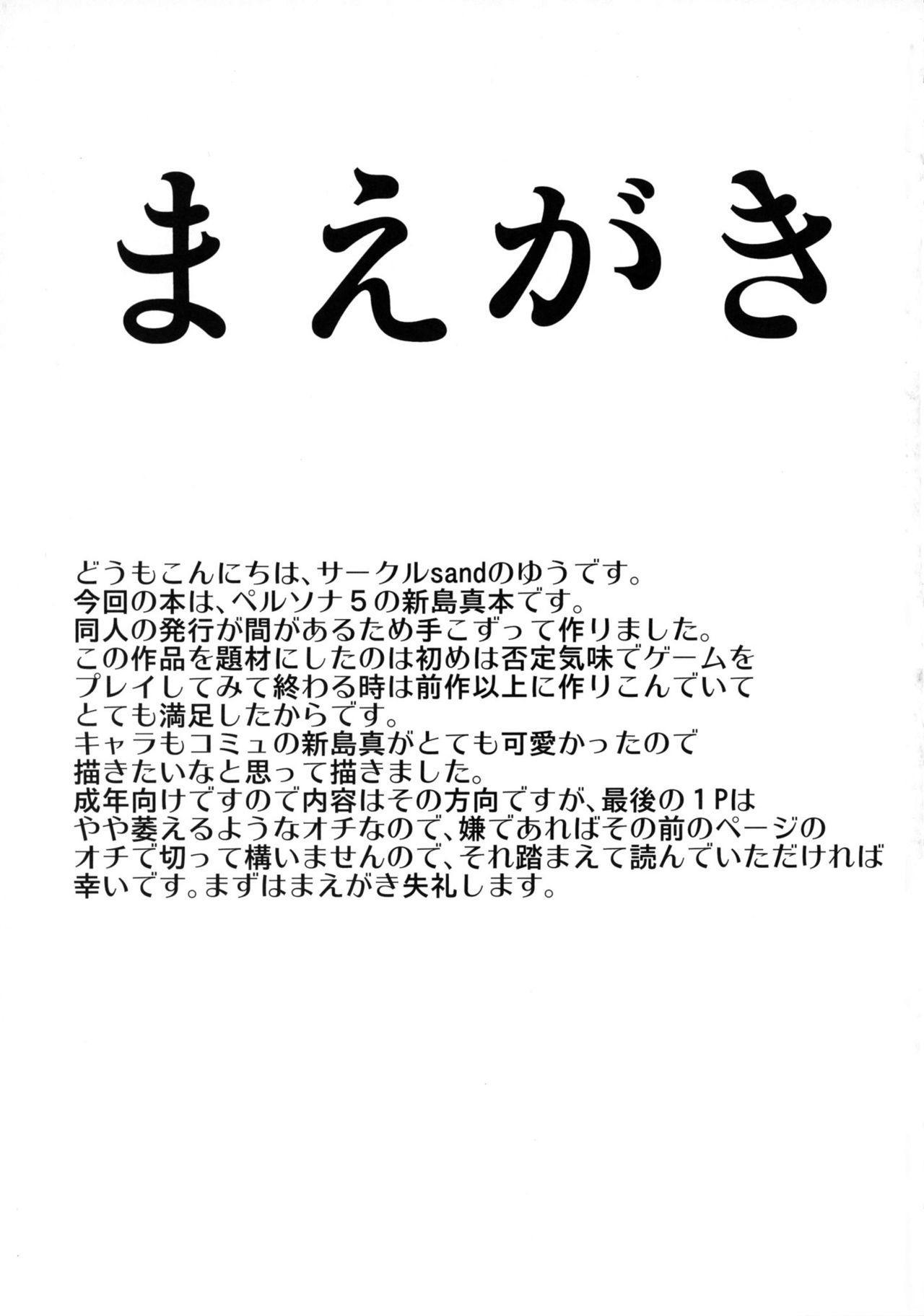 Niijima Makoto-senpai ni Semerareru Hon 1