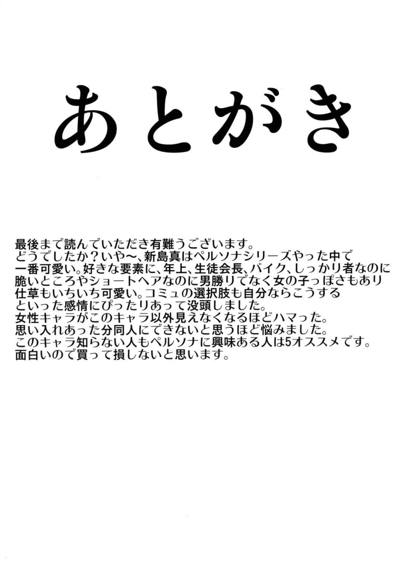 Niijima Makoto-senpai ni Semerareru Hon 23