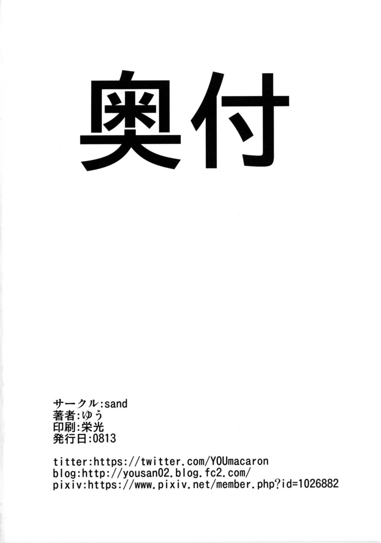 Niijima Makoto-senpai ni Semerareru Hon 24