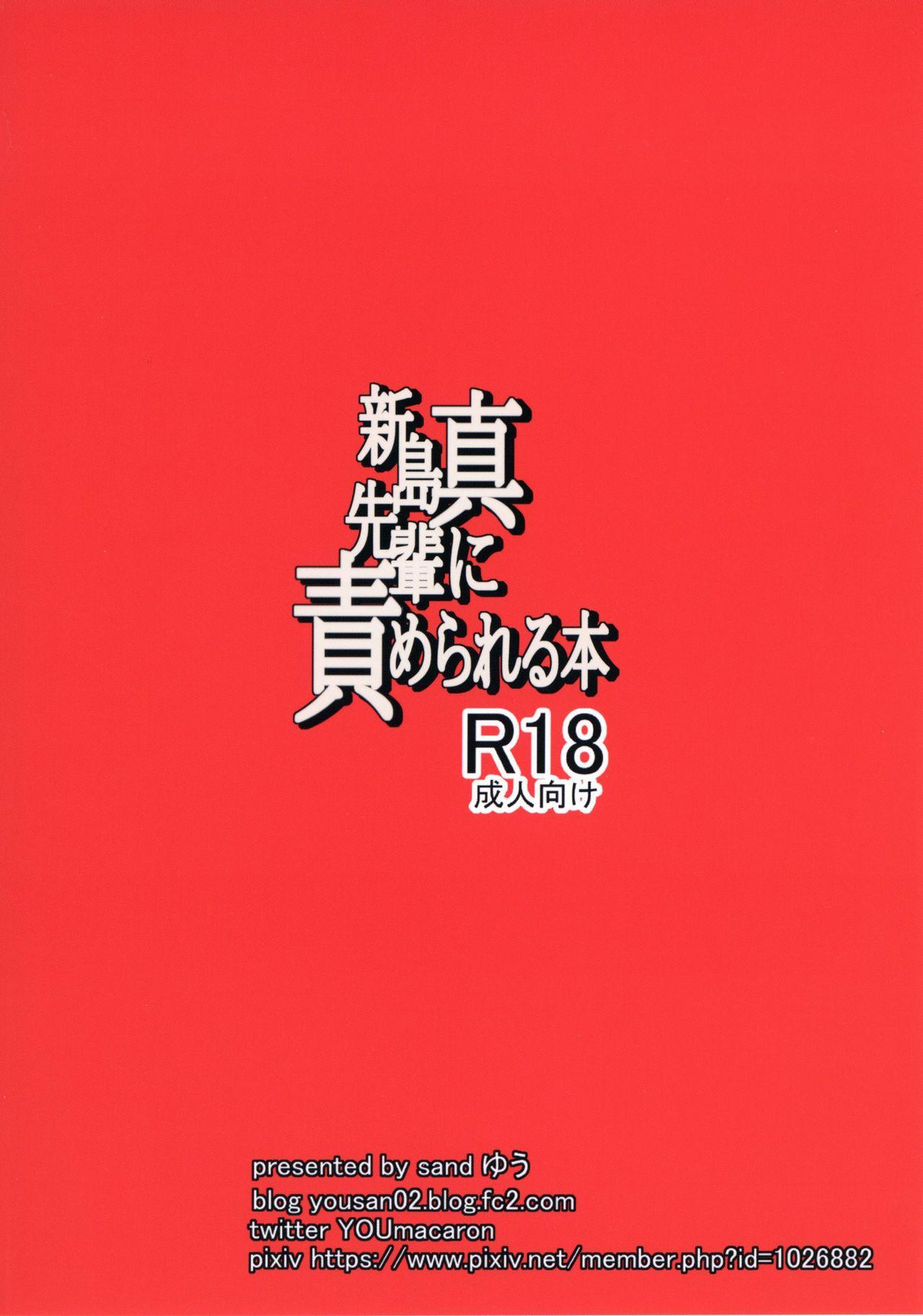 Niijima Makoto-senpai ni Semerareru Hon 25