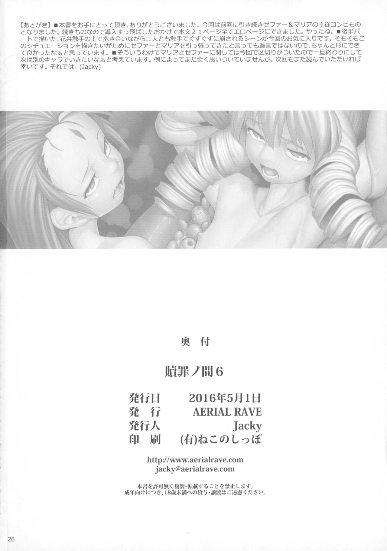 Shokuzai no Ma 6 25