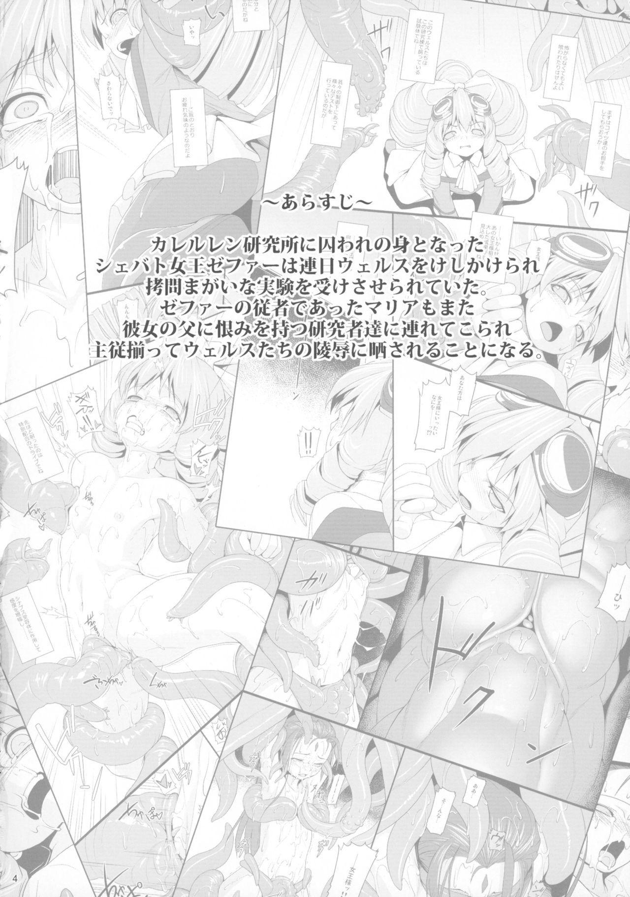 Shokuzai no Ma 6 3
