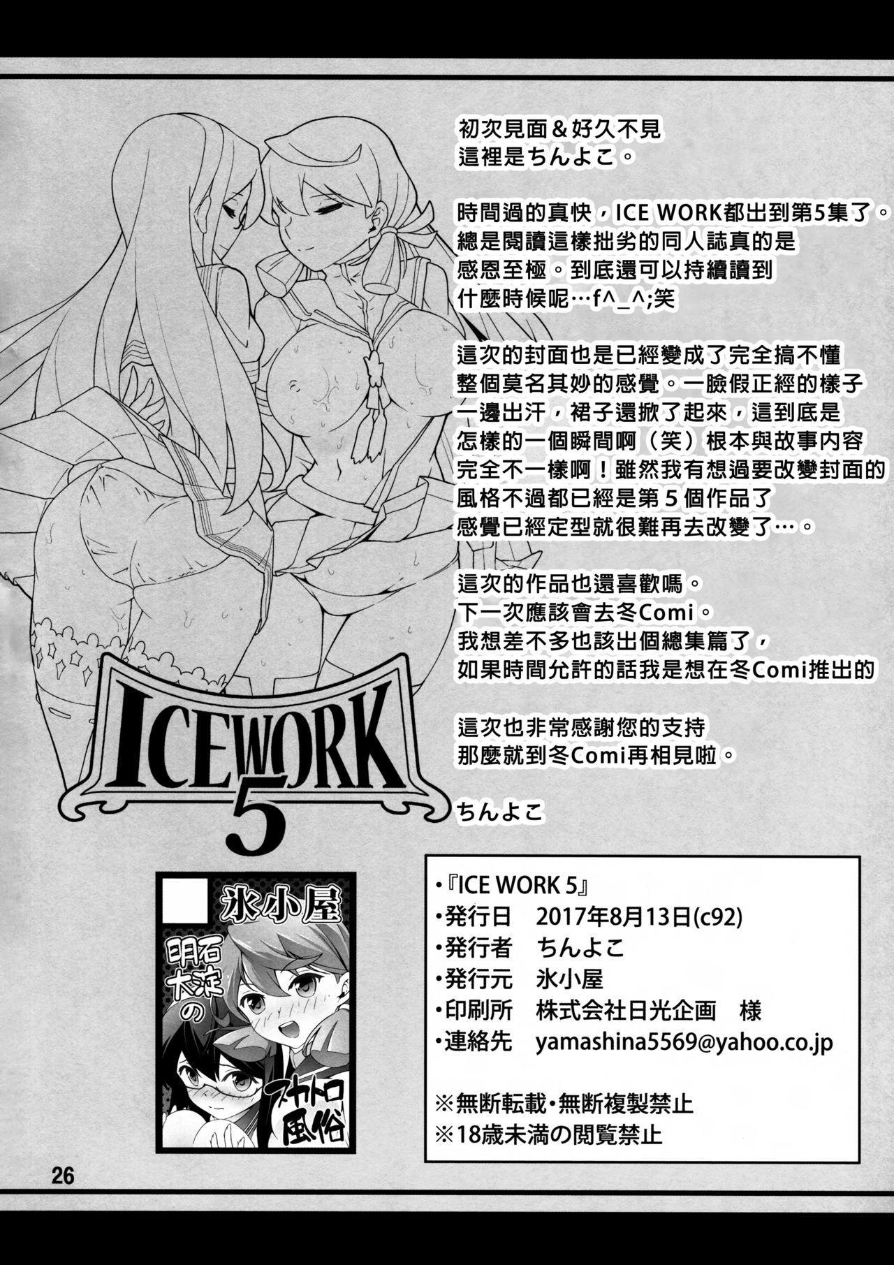 ICE WORK 5 24