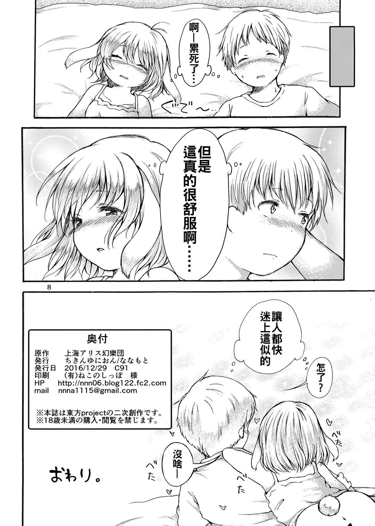 Tsuki no Usagi wa Yappari Hito Aji Chigau? 9