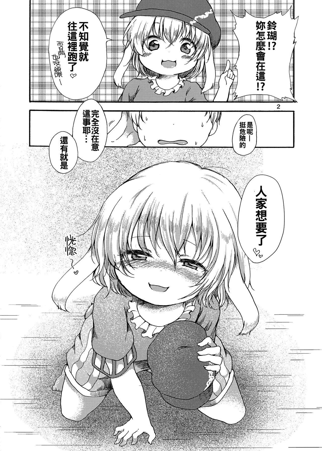 Tsuki no Usagi wa Yappari Hito Aji Chigau? 3