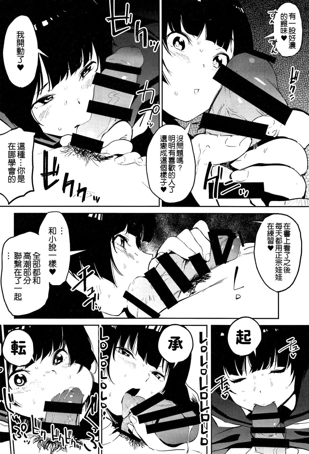 Muramasa-senpai no Suki ga Omoi 11