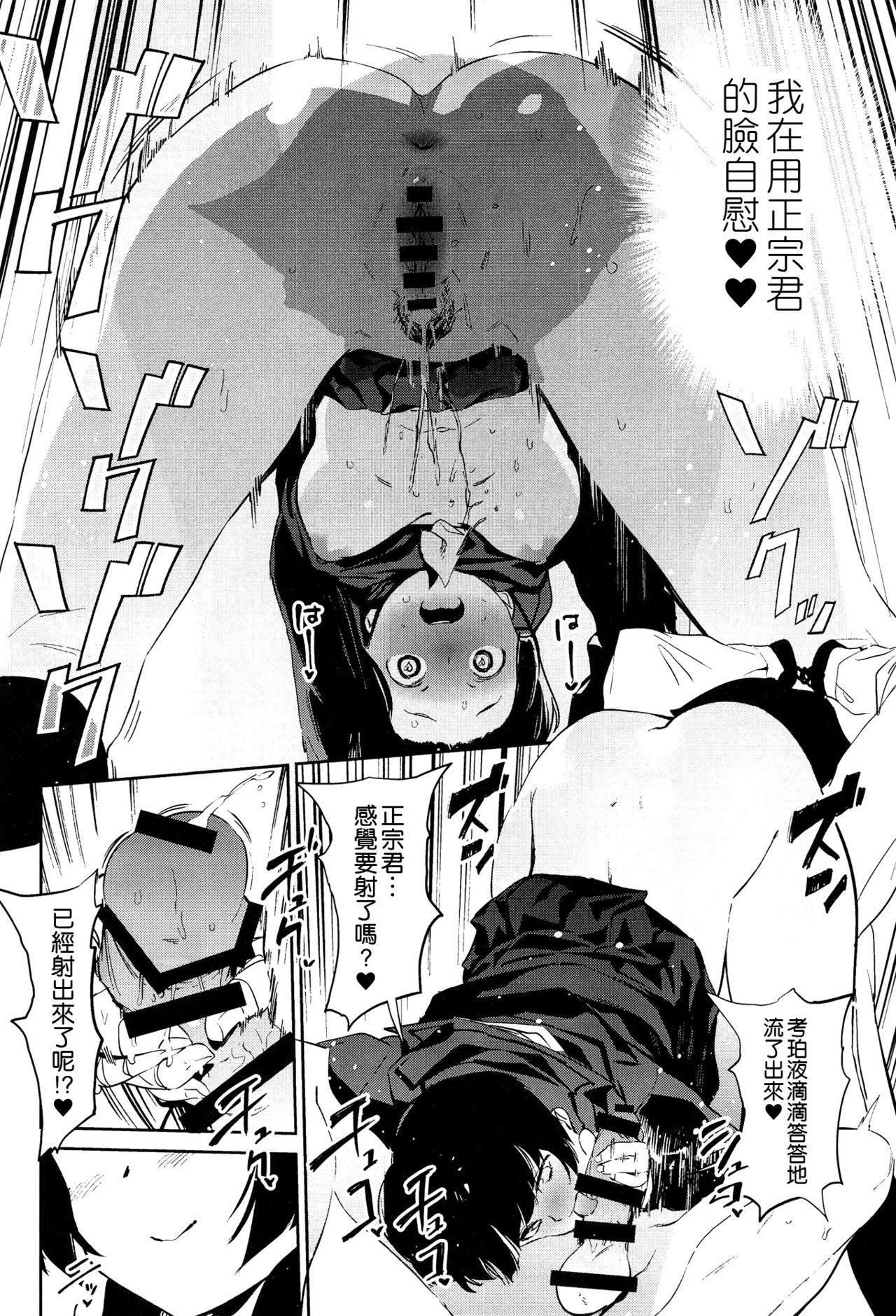 Muramasa-senpai no Suki ga Omoi 13