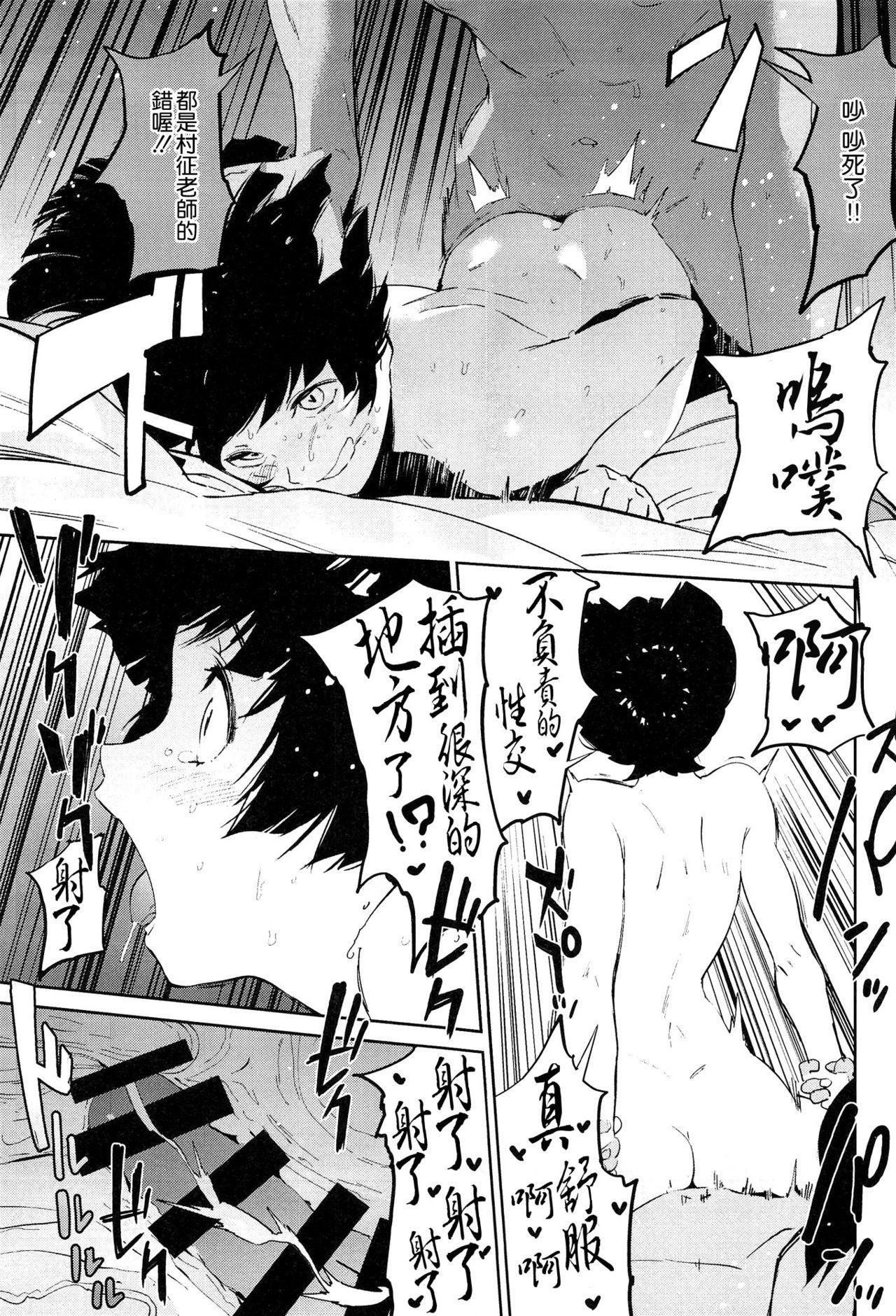 Muramasa-senpai no Suki ga Omoi 18