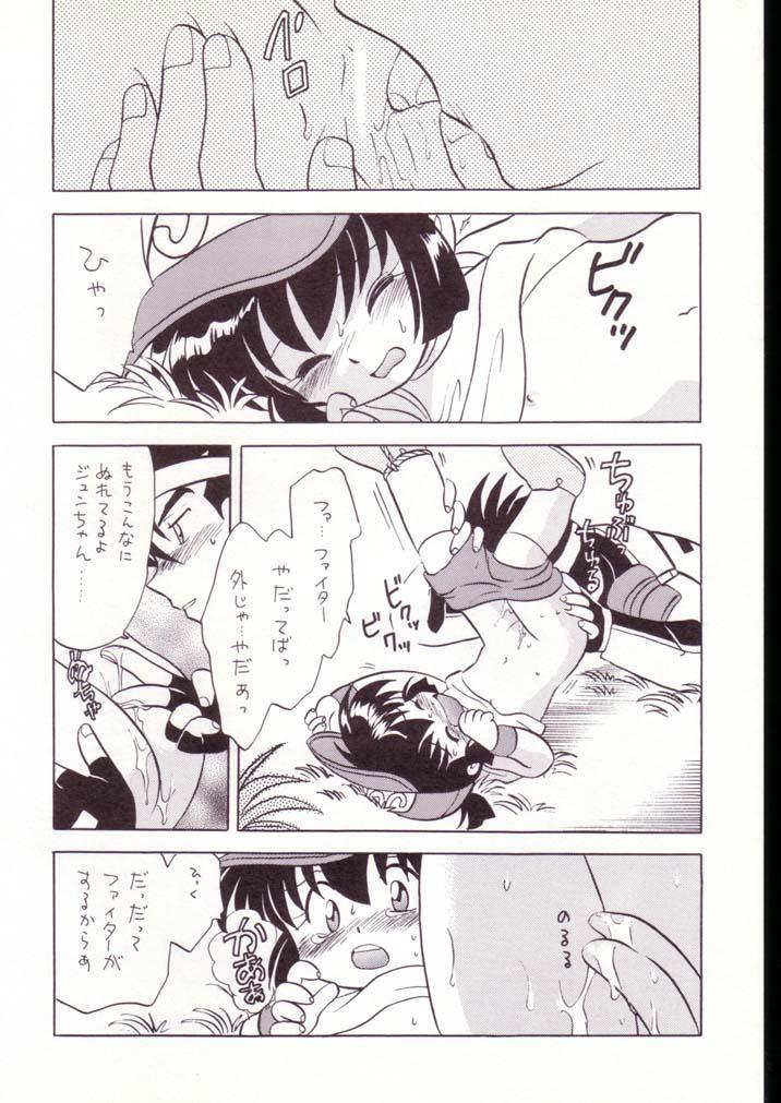 Gokuaku Shitamichi α 12