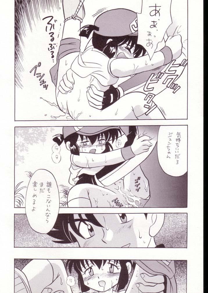 Gokuaku Shitamichi α 18