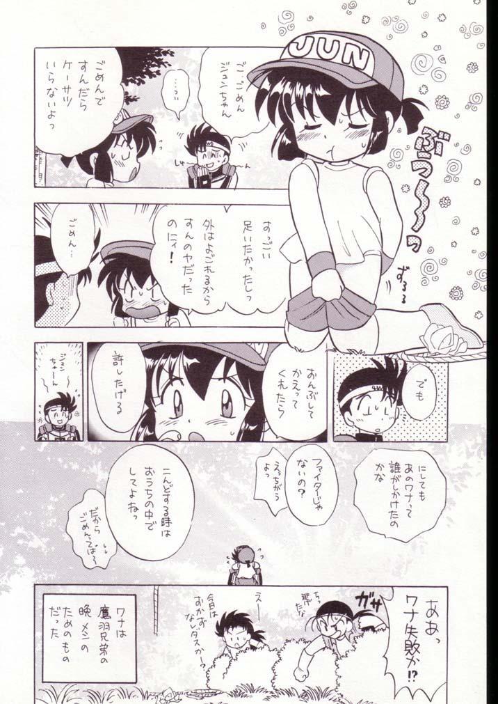 Gokuaku Shitamichi α 24