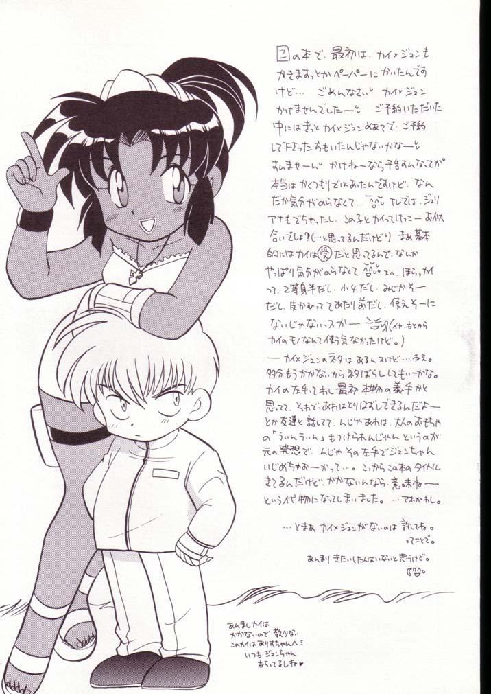 Gokuaku Shitamichi α 25