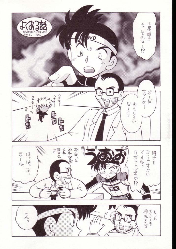 Gokuaku Shitamichi α 27