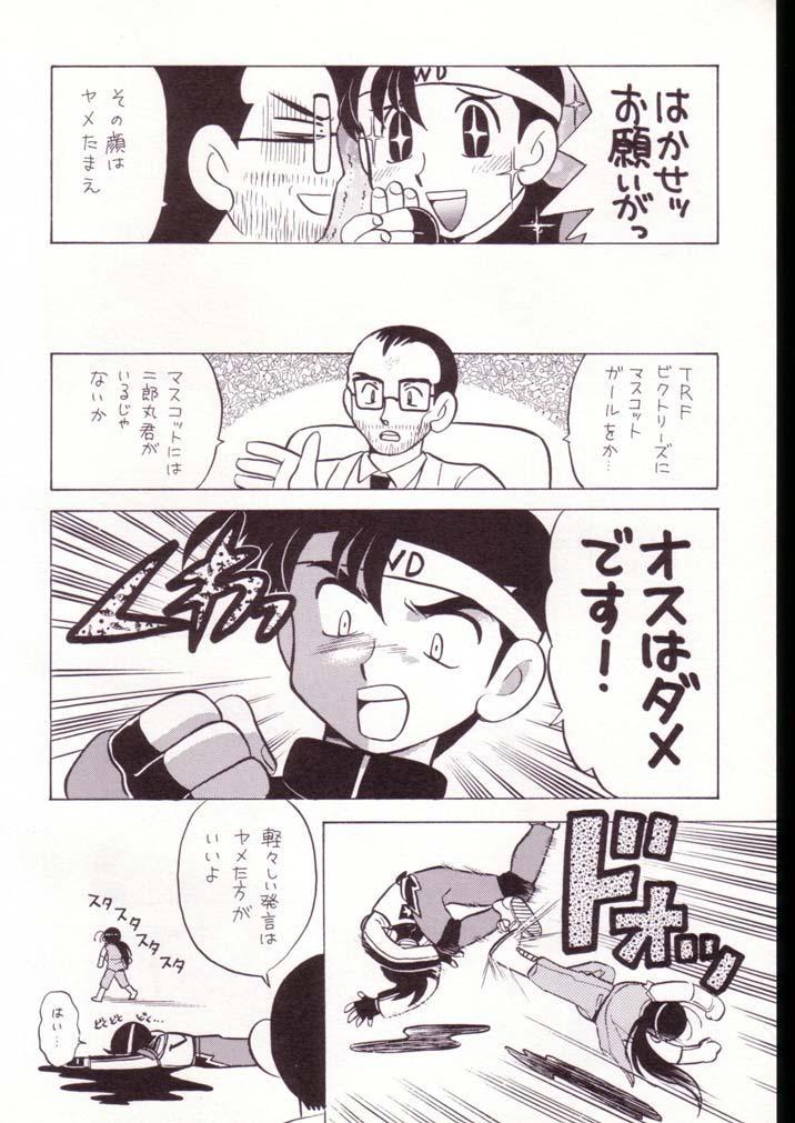 Gokuaku Shitamichi α 28
