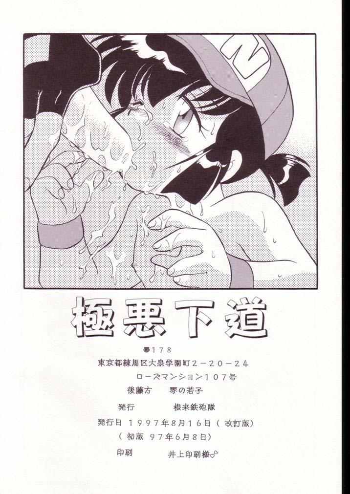 Gokuaku Shitamichi α 36