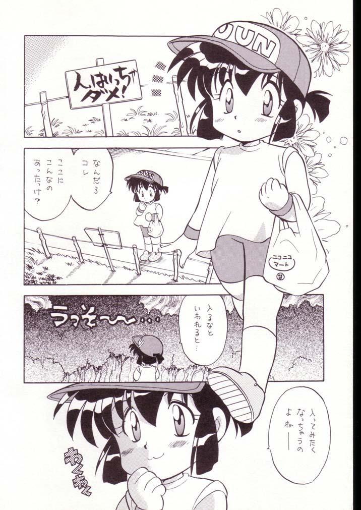 Gokuaku Shitamichi α 4