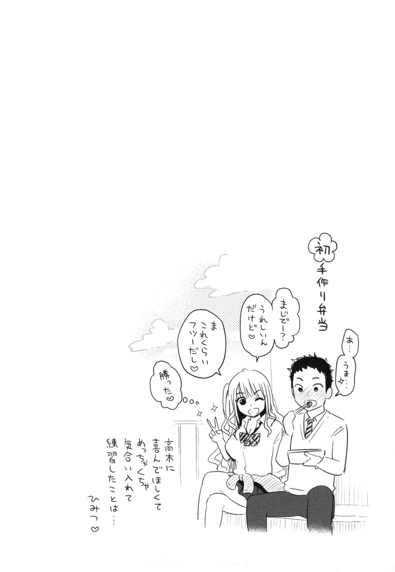 Futari no Himitsu 106