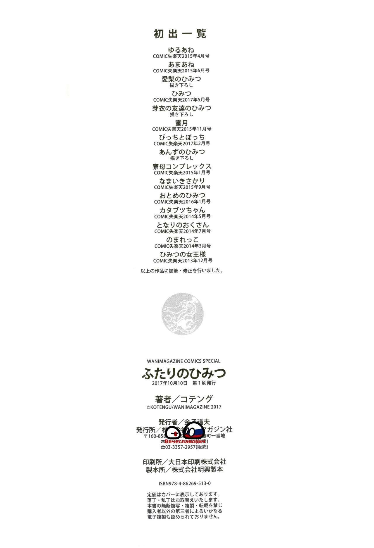 Futari no Himitsu 216