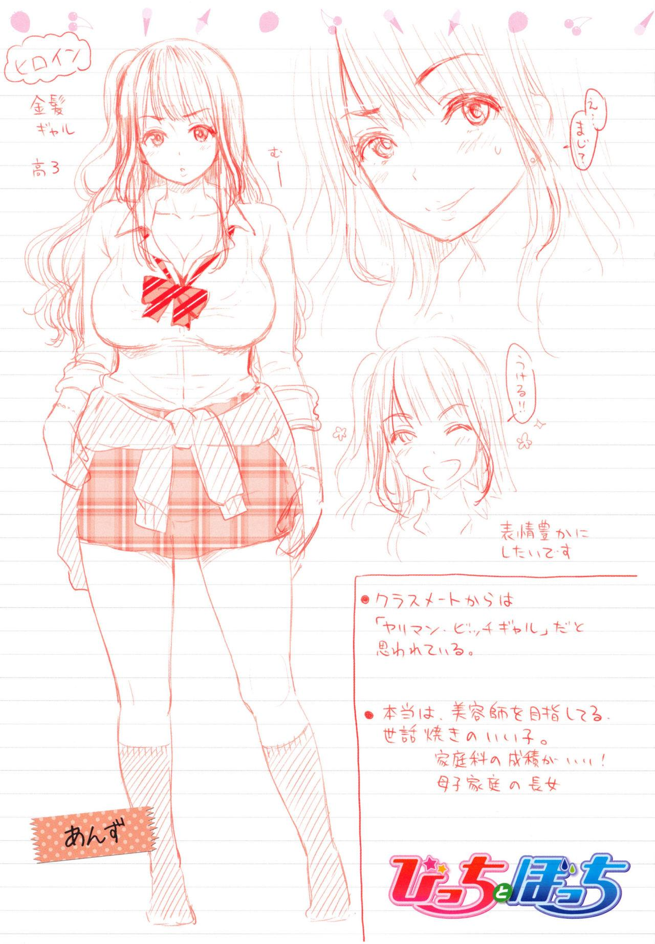 Futari no Himitsu 219