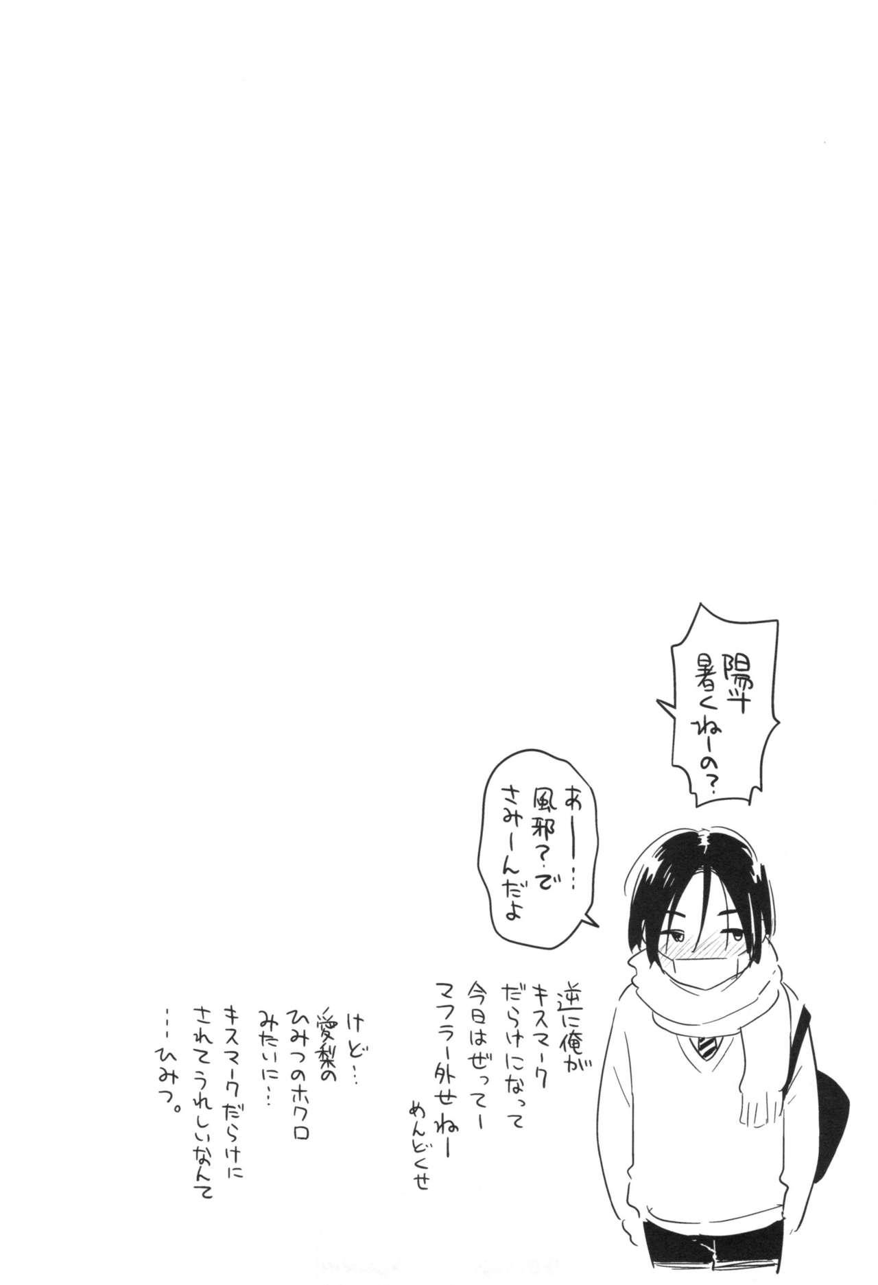 Futari no Himitsu 38