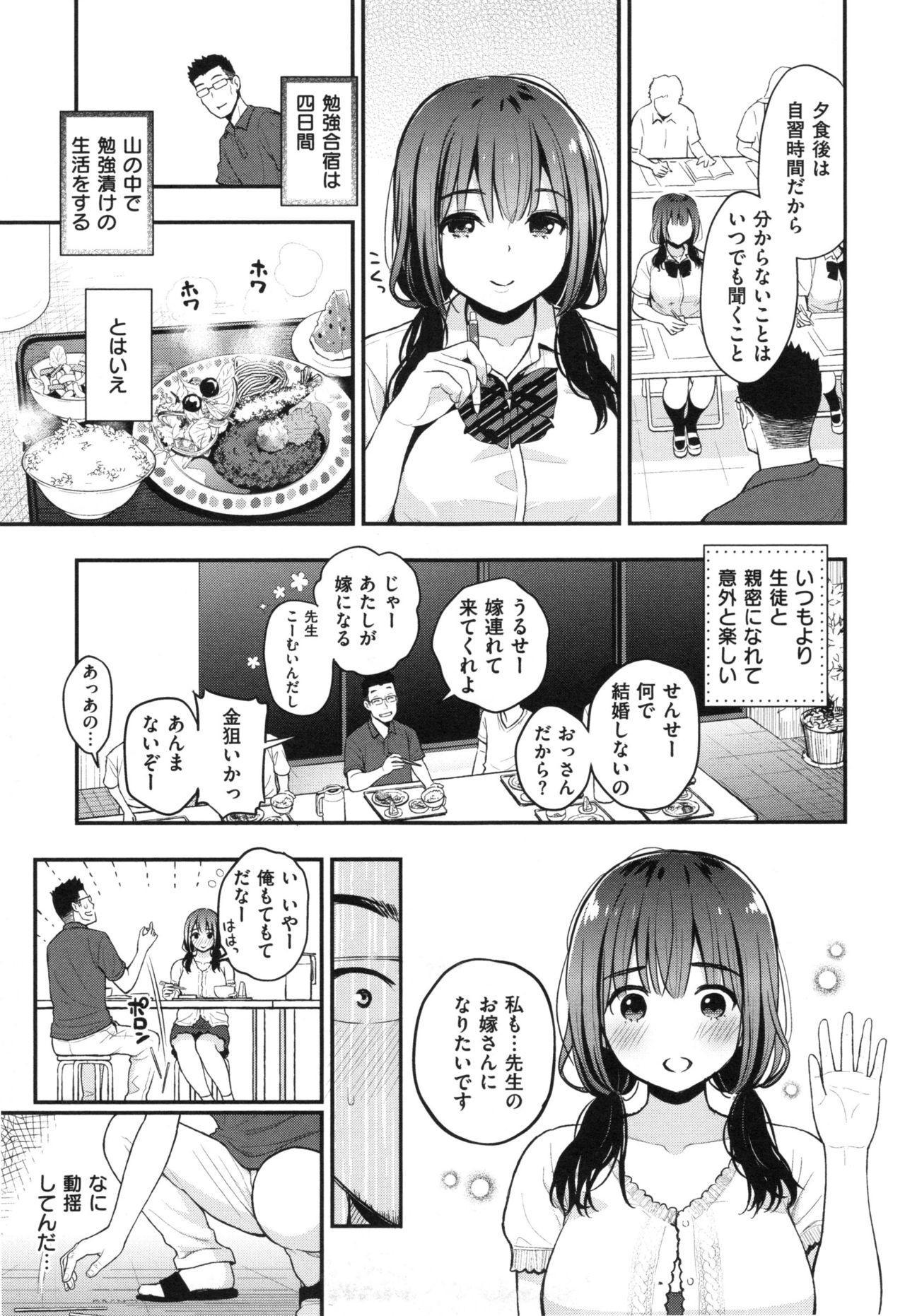 Futari no Himitsu 43