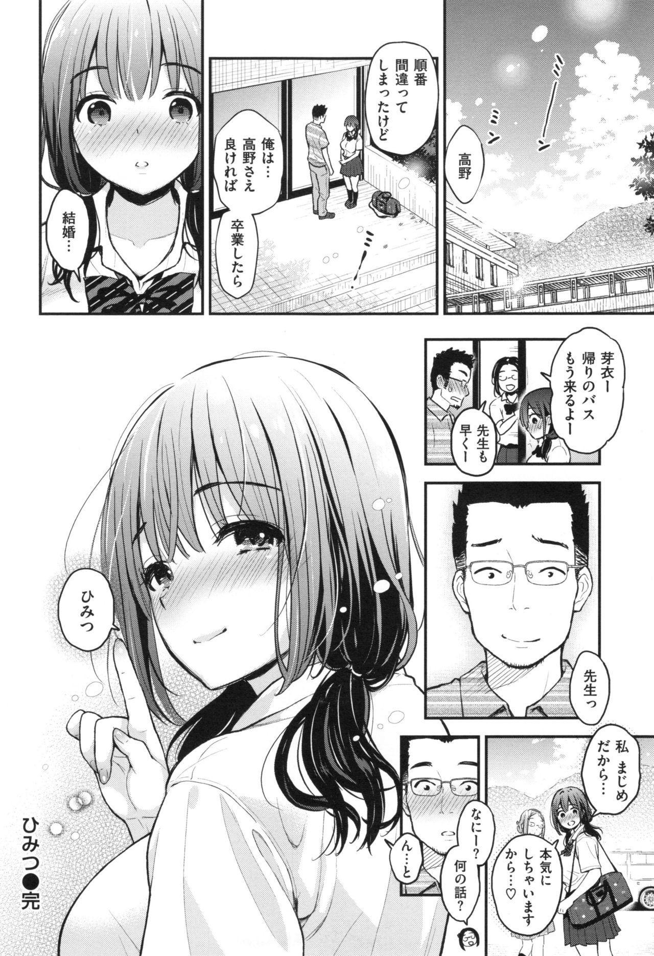 Futari no Himitsu 58