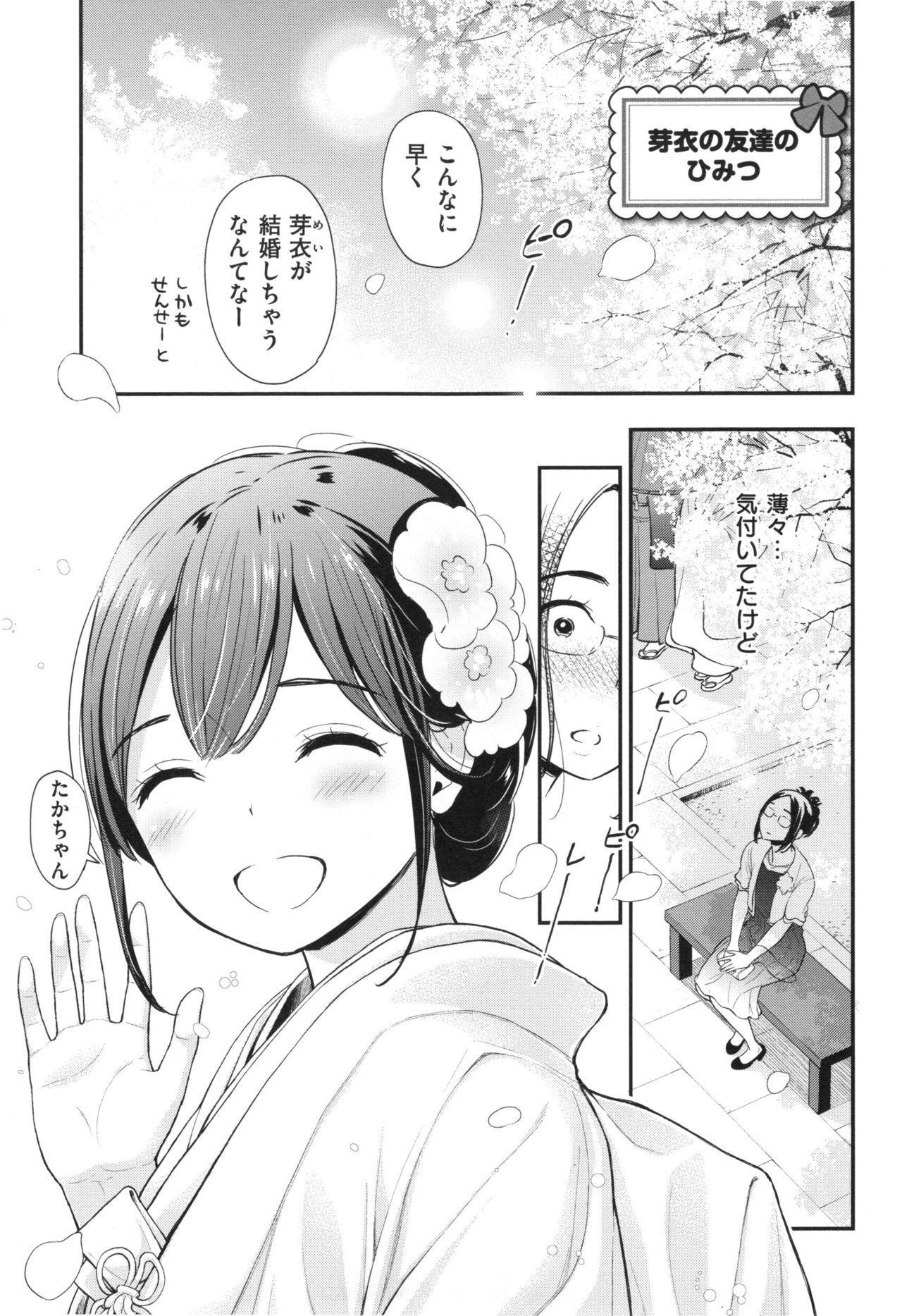 Futari no Himitsu 59