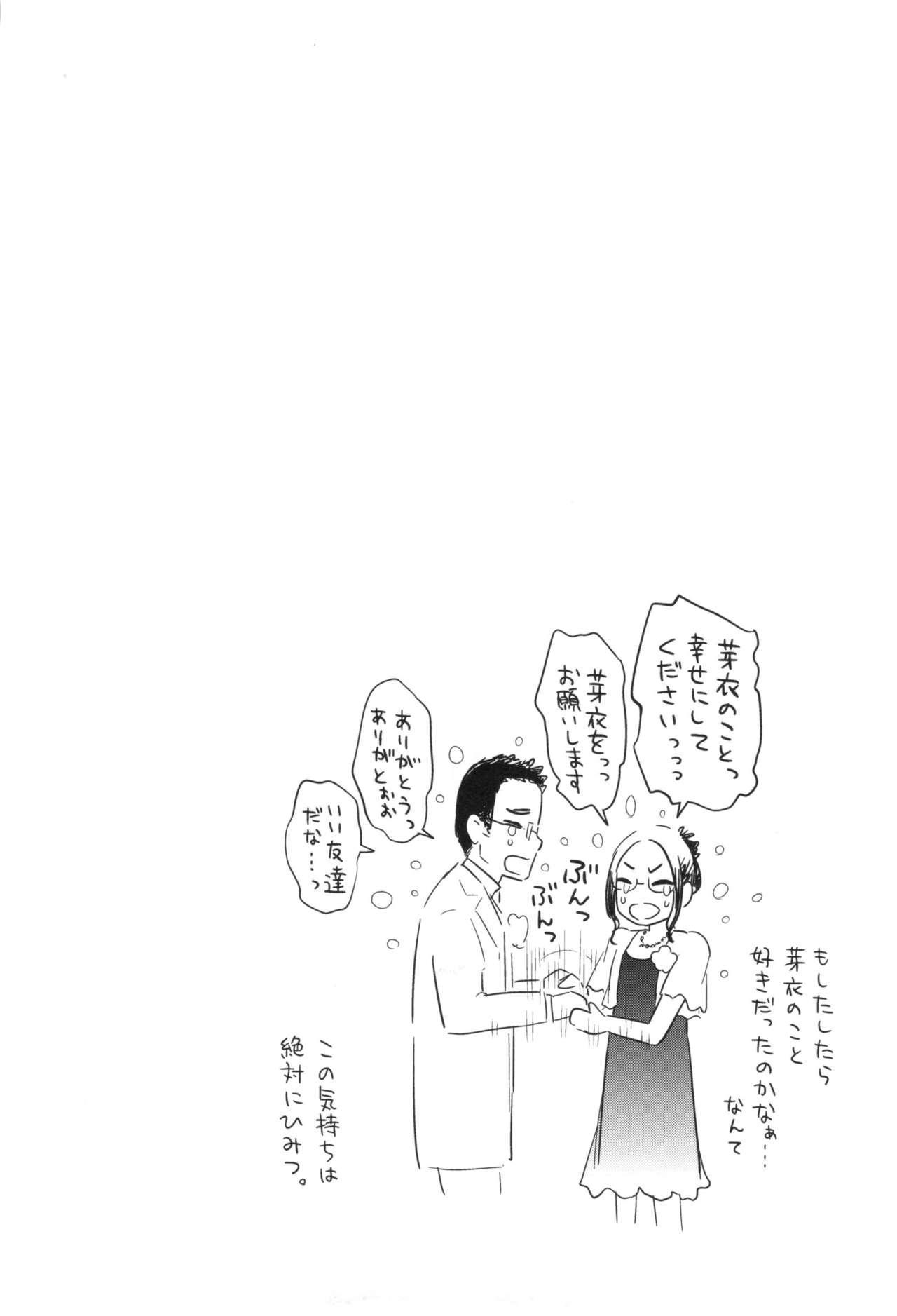 Futari no Himitsu 60