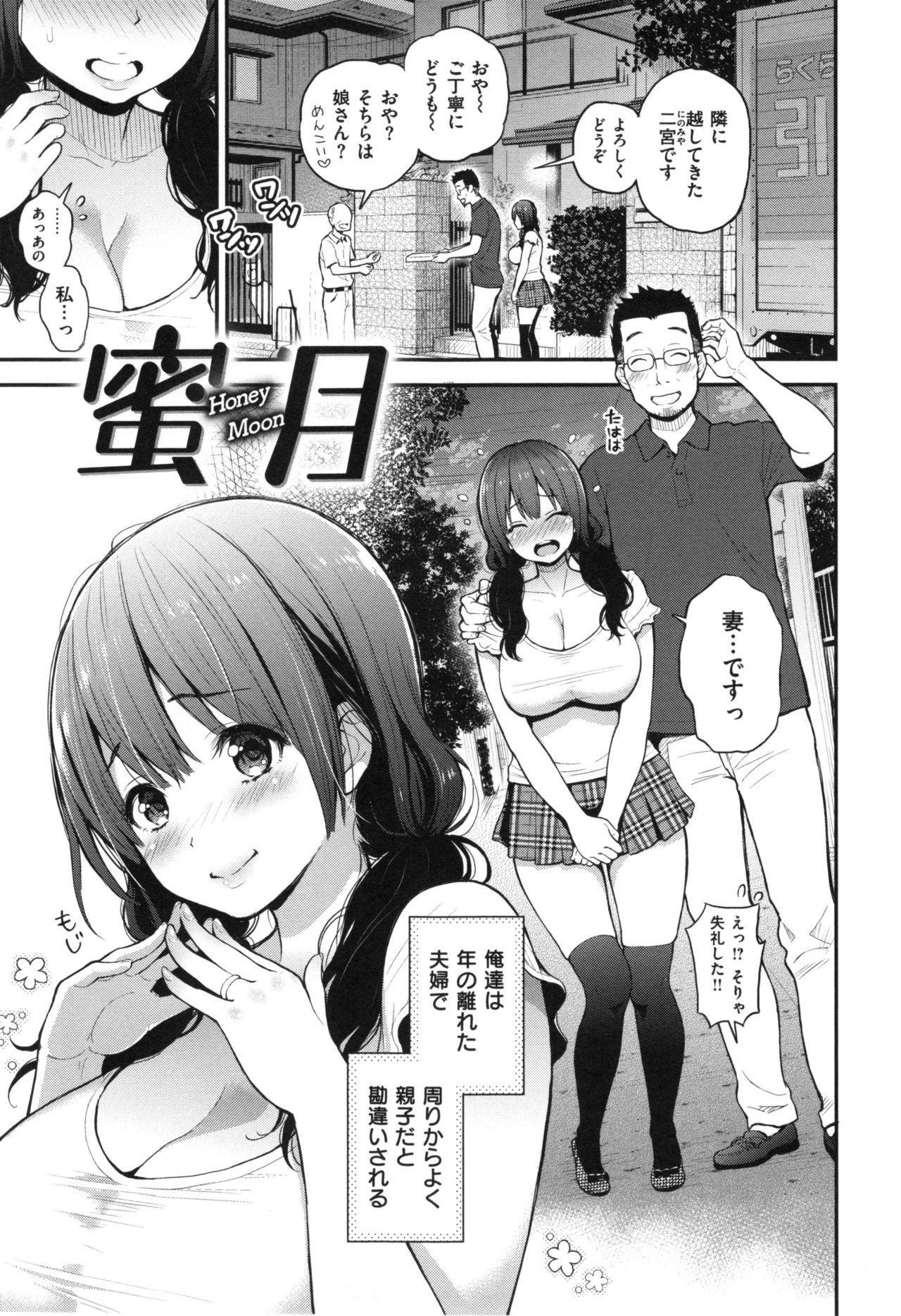 Futari no Himitsu 61