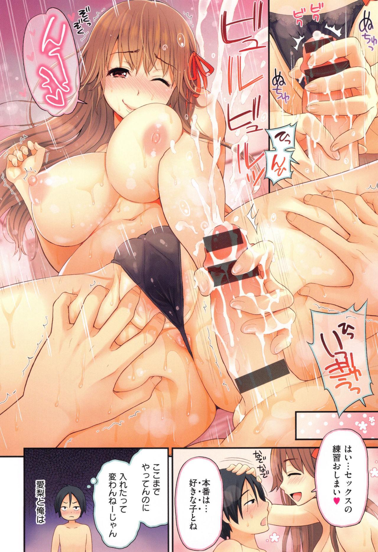Futari no Himitsu 8