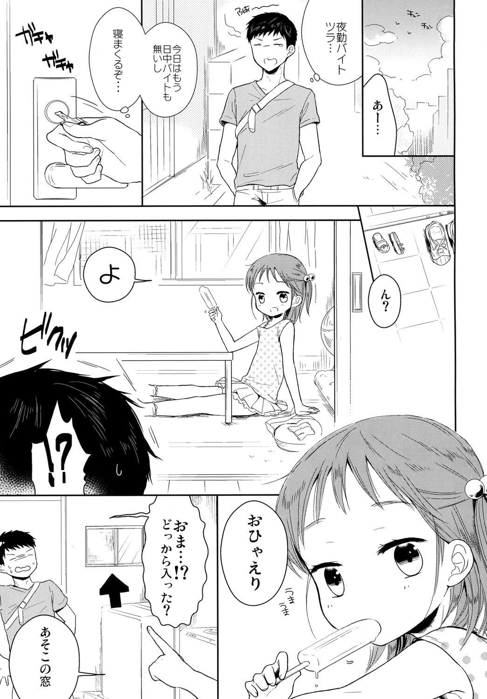 Otokonoko to Natsuyasumi 2