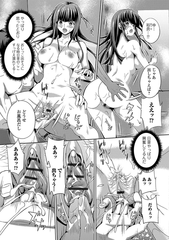 Oshikko ☆ Dechau!! 103