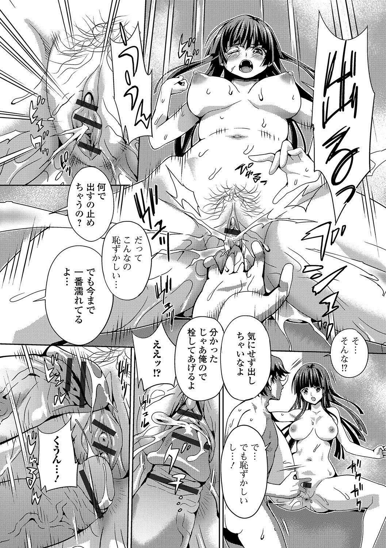 Oshikko ☆ Dechau!! 104