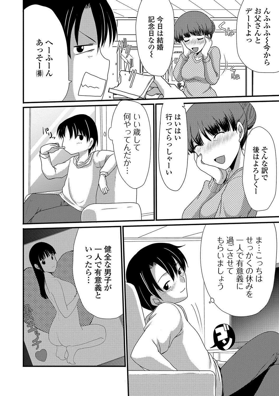 Oshikko ☆ Dechau!! 116