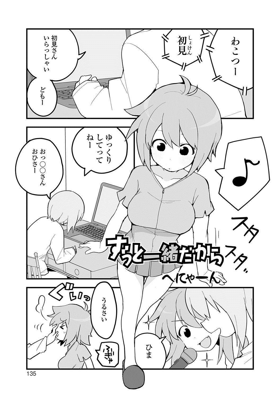 Oshikko ☆ Dechau!! 129