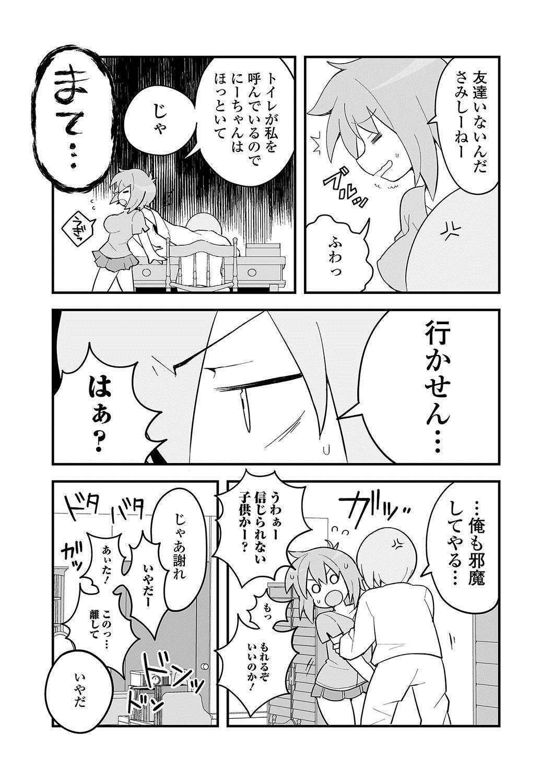 Oshikko ☆ Dechau!! 131